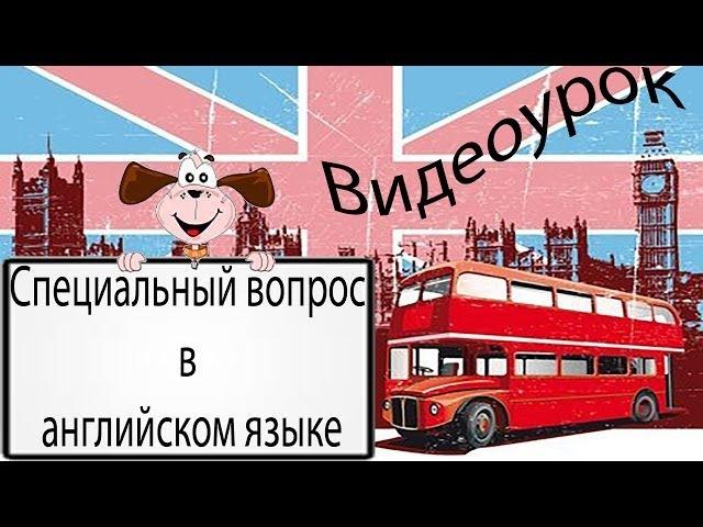 Видеоурок по английскому языку: Special question - Специальный вопрос в английском языке