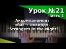 Урок 21-1. Аккомпанемент «бас аккорд». Strangers in the Night. Курс Любительское музицирование .