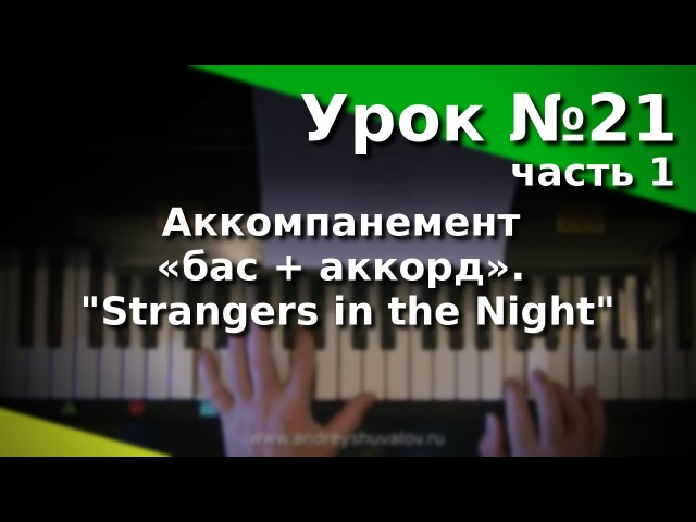 Урок 21 1 Аккомпанемент бас аккорд Strangers in the Night Курс Любительское музицирование
