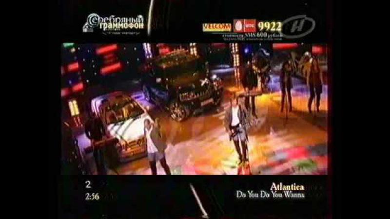 Серебряный граммофон (ОНТ, 2006) Atlantica - Do you Do you Wanna