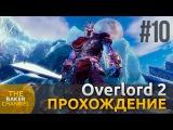 Overlord 2 Прохождение #10 Уроки размножения.