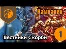 Кампания Вестников Скорби 01 Начало восстания