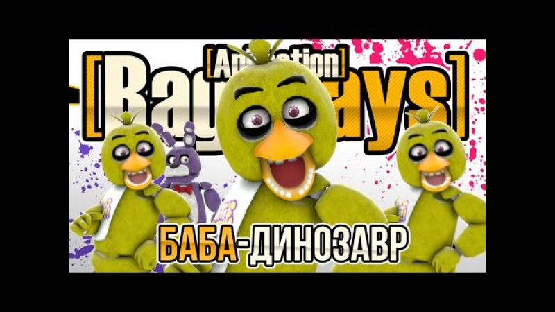 Rag Days Animation Баба Динозавр Original Music Video by MiaRissyTV 4K