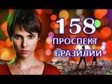 Проспект Бразилии 158 серия Бразильские сериалы смотреть онлайн.