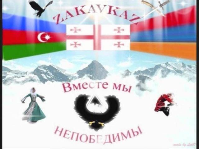 КАВКАЗ Dari Duri Tbilisi Yerevan Baku