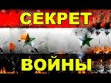 СИРИЯ: РОССИЯ ПРИМЕНИЛА ГЛАВНОЕ ОРУЖИЕ ПОБЕДЫ | Сирия сегодня: последние новости и аналитика