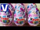 ► Киндер Сюрпризы Май Литл Пони и другие игрушки Kinder Surprise My Little Pony
