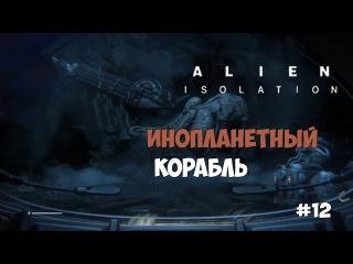 Alien: Isolation (#12) - Инопланетный корабль.