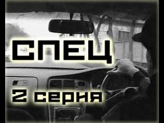 Фильм Спец 2 серия (1-6 серия) - Русский сериал в хорошем качестве HD
