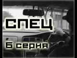 Фильм Спец 6 серия (1-6 серия) - Русский сериал в хорошем качестве HD