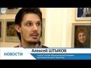 Приз Новосибирского клуба зрителей мюзиклу «Тристан и Изольда»