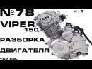 VIPER 150 Разборка двигателя
