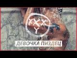 OXXXYMIRON - ДЕВОЧКА ПИЗДЕЦ (SEREBRYAKOV)