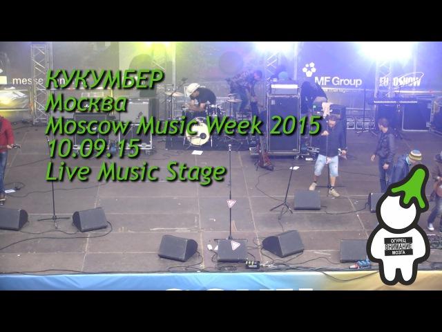 КУКУМБЕР на Moscow Music Week 2015