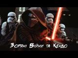 Зорян Вйни та використання Кендо (Star Wars and Kendo)