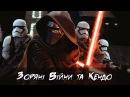 Зоряні Війни та використання Кендо Star Wars and Kendo