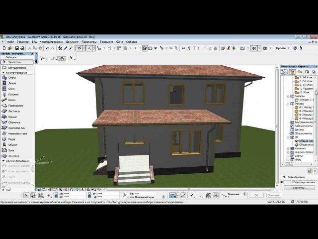 Archicad 16 - Урок 6 - Крыльцо, элементы фасада