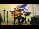Александр Левин. Песня