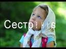 Сестренка. Моно-спектакли Галины Огородовой