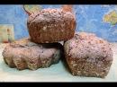 Русская 🍮 буханка или деревенский ржаной хлеб на закваске. Bread home.