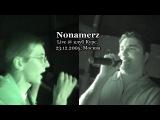 Nonamerz live @ клуб Курс, 23.12.2005, Москва