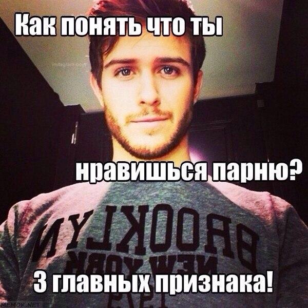 Как понять что ты нравишься парню ?