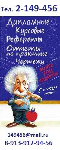 Контрольные Курсовые Рефераты Дипломные БЕРДСК ВКонтакте Контрольные Курсовые Рефераты Дипломные БЕРДСК