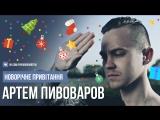 VK New Year: Артем Пивоваров