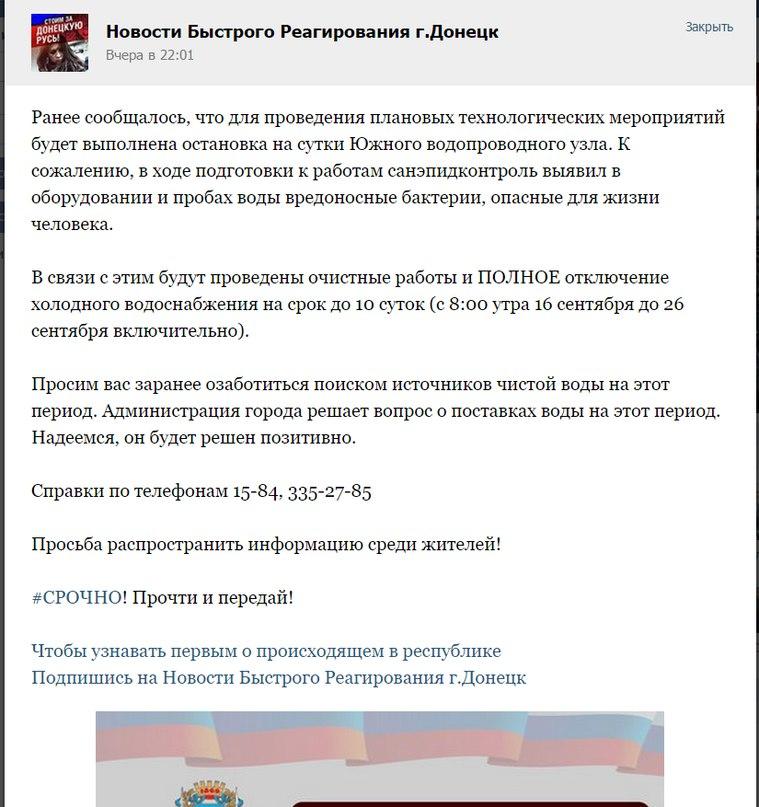 В Донецкой области на растяжке подорвались две женщины - Цензор.НЕТ 468