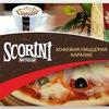 """Кофейня-Пиццерия """"Scorini"""" Харьков"""
