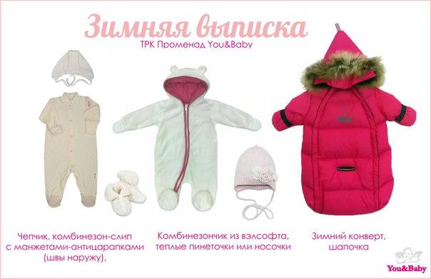 Во что одевать зимой новорожденного