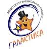 ГАЛАКТИКА - центр внешкольной работы