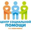 Центр социальной помощи р.п. Новая Майна