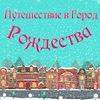 """Путешествие в Город Рождества в ТРК """"Радуга"""""""