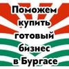 Поможем купить готовый бизнес в Бургасе