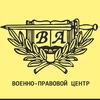 Помощь военнослужащим и призывникам в Пскове