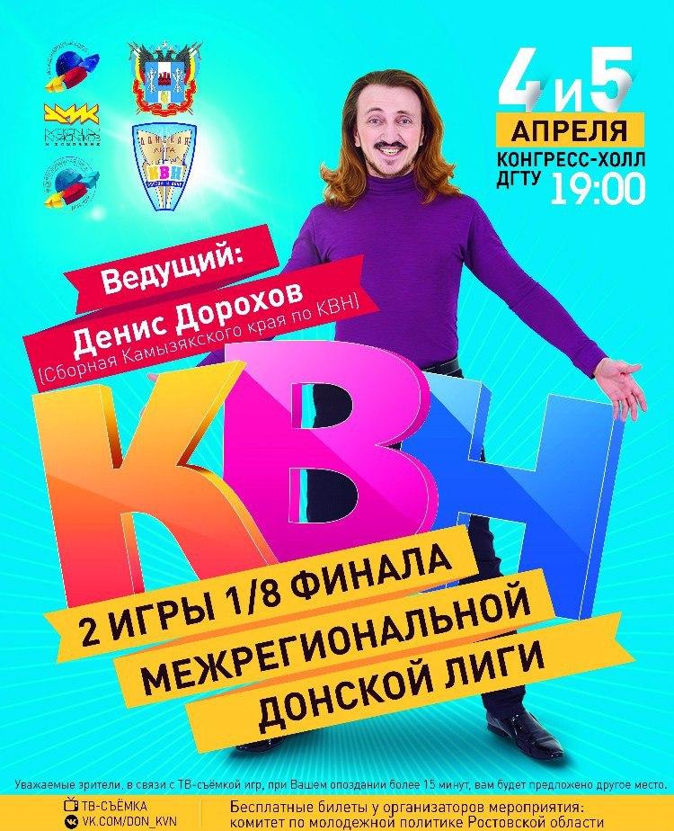 Новый сезон Донской лиги КВН