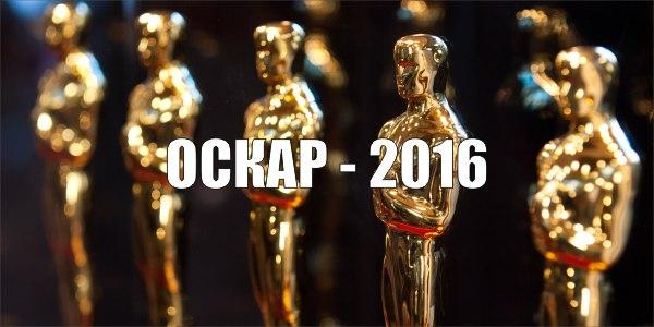 Сегодня пройдет церемония вручения Оскара, Ваши ставки