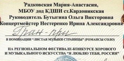 Воспитанница Кардоникской детской школы искусств призер конкурса хорового пения и музыкального искусства «Я люблю тебя, Россия»