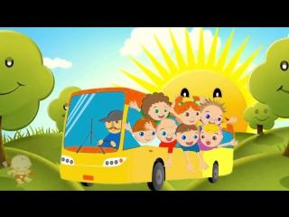 Детская песня про АВТОБУС (1)