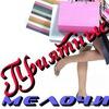 Приятные Мелочи СП Брянск