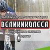 Магазин велосипедов | ВЕЛИКИКОЛЕСА