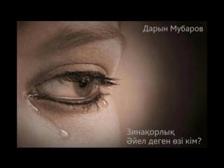Дарын_Мубаров__«_Зинақорлық__Әйел_деген_
