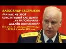 Ну напортачили давайте поправим Александр Бастрыкин о 15ой статье Конституции