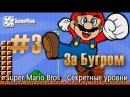За бугром Super Mario Bros Секретные уровни Выпуск 3