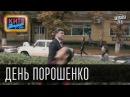 """Пороблено в Украине - """"День Порошенко"""""""