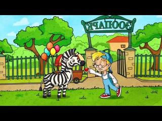 Почему зебра полосатая - Профессор Почемушкин