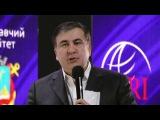 Выступление Саакашвили на