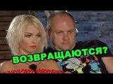Маша Бухун и Кротков возвращаются? Последние новости за 7 февраля из дома 2 (2016 год)