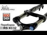 BikeLike | переборка вилки  ROCKSHOX воздух гидравлика